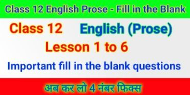 Class 12 English Prose – Important fill in the blank questions for Board Exam
