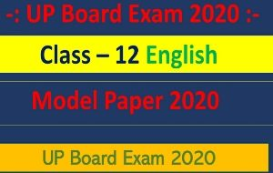 English Model Paper for Class 12 for UP Board Exam 2020