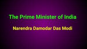The Prime Minister of India - Narendra Damodar Das Modi