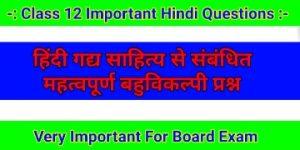 हिंदी गद्य साहित्य से संबंधित महत्वपूर्ण प्रश्न