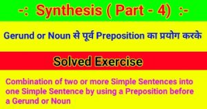 Synthesis of Sentences - Solved Exercise of Using a Preposition before a Gerund or Noun