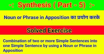 Synthesis of Sentences - Noun or Phrase in Apposition
