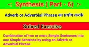Synthesis of Sentences -  Adverb or Adverbial Phrase