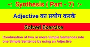Synthesis of Sentences - Adjective