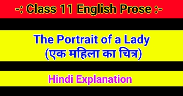 The Portrait of a Lady Hindi Explanation