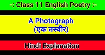 A Photograph Hindi Explanation