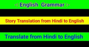 Story translation from Hindi to English