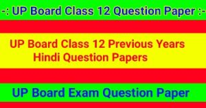 UP Board Class 12 Previous Years Hindi Question Papers