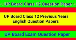 UP Board Class 12 Previous Years English Question Papers