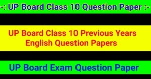 UP Board Class 10 Previous Years English Question Papers