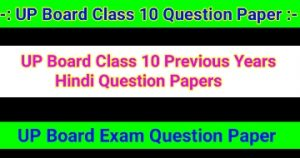 UP Board Class 10 Previous Years Hindi Question Papers
