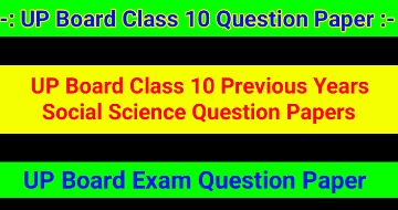 UP Board Class 10 Previous Years Social Science Question Papers
