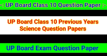 UP Board Class 10 Previous Years Science Question Papers