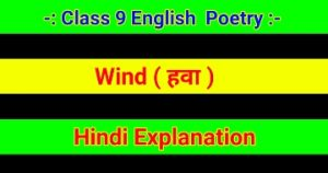 Class 9 English Poetry - Wind Hindi Explanation