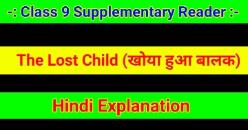 The Lost Child Hindi Explanation
