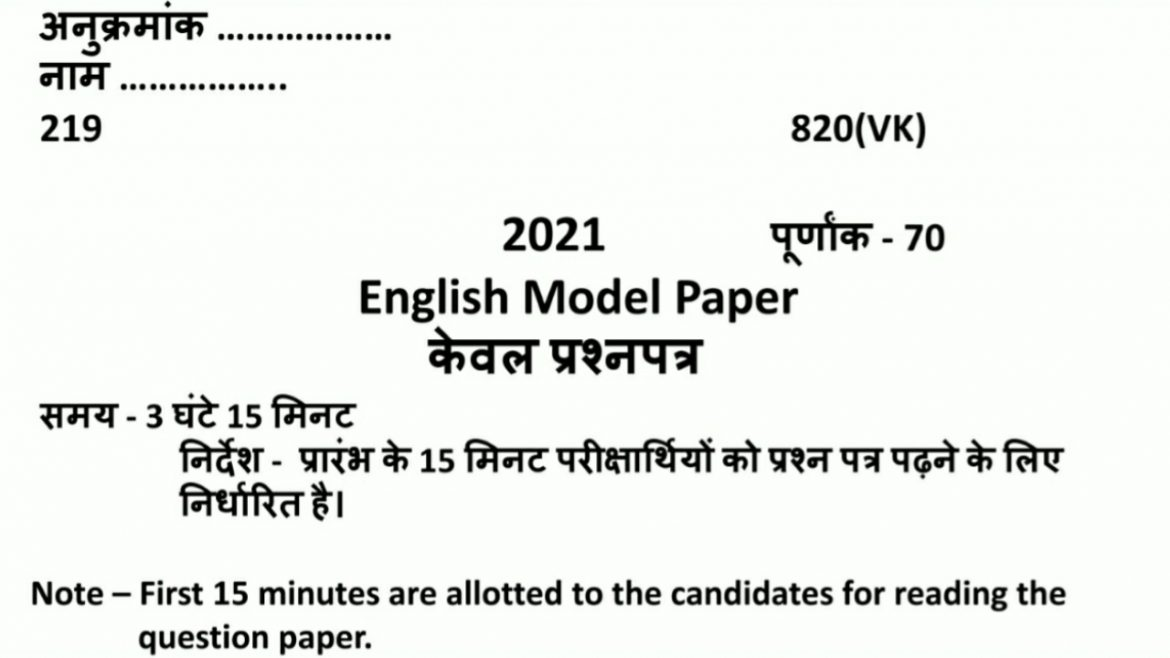Class 10 English Model Paper for UP Board Exam 2021