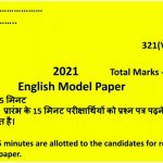 English Model Paper 2021 for Class 12 UP Board