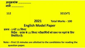 UP Board Class 12 English Model Paper 2021