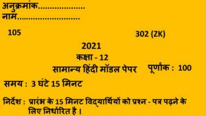 UP Board Class 12 Hindi Model Paper 2021