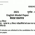 English Model Paper 2021 for Class 10 UP Board