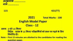 English Model Paper 2021 for UP Board Class 12