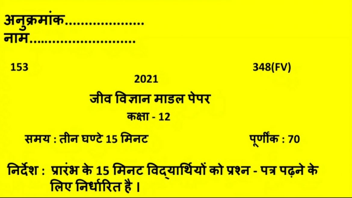UP Board Class 12 Biology Model Paper 2021