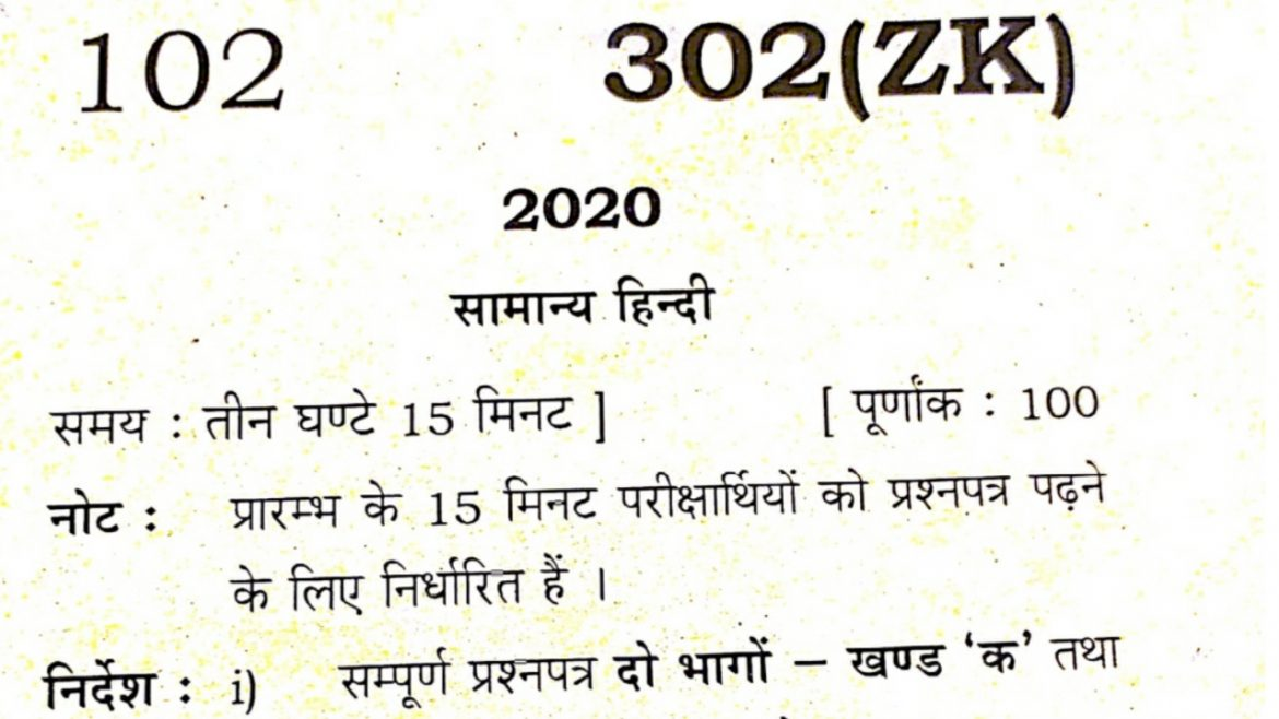 UP Board Class 12 Hindi Paper 2020