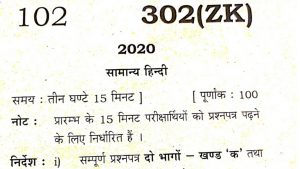 UP Board Class 12 Hindi Paper 2020