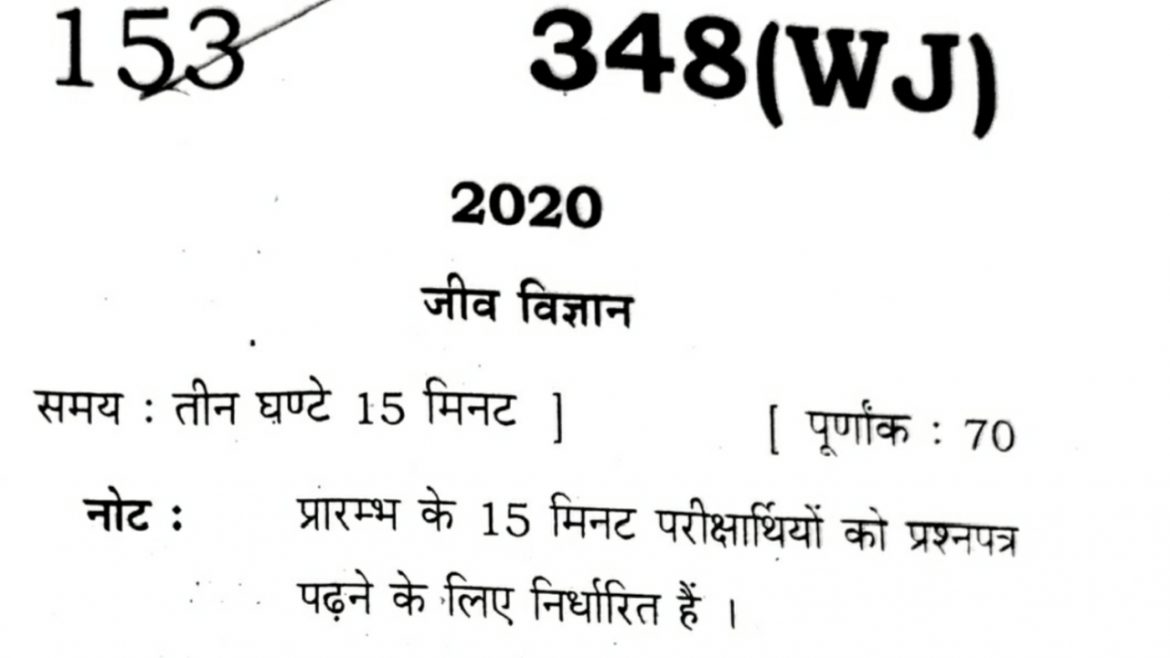 UP Board Class 12 Biology Paper 2020