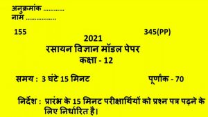 UP Board Class 12 Chemistry Model Paper 2021