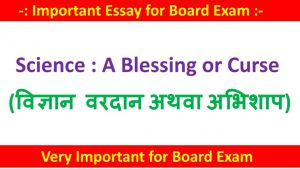 Science a blessing or curse essay in english