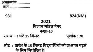 UP Board Class 10 Science Model Paper 2021