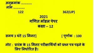 Class 12 Math Model Paper 2021 for UP Board