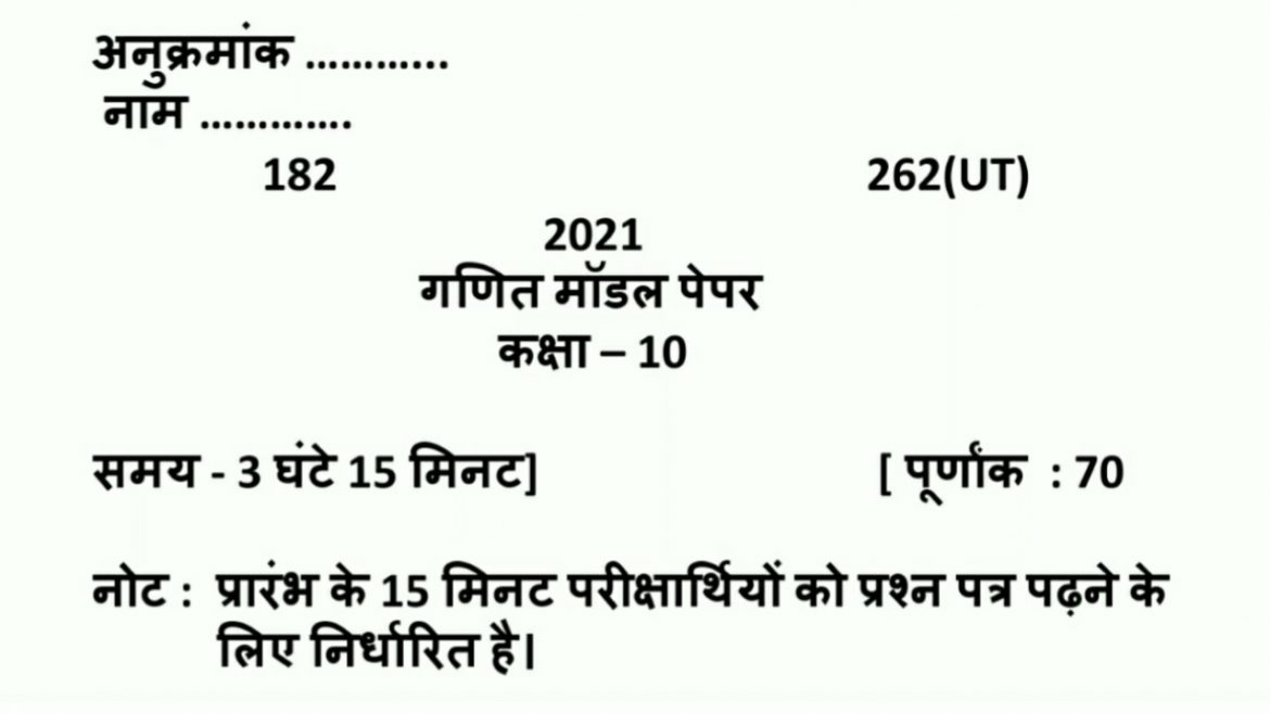 UP Board Class 10 Math Model Paper 2021