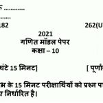 UP Board Class 10 Math Model Paper 2021