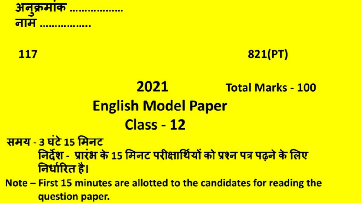 Class 12 UP Board English Model Paper 2021