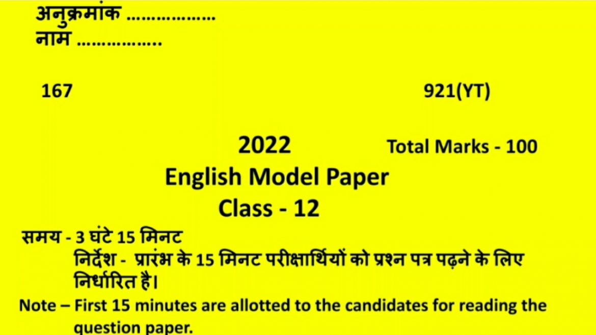 UP Board Class 12 English Model Paper 2022
