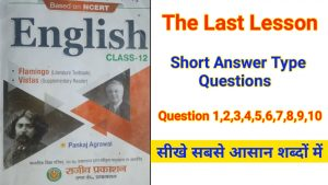 Short Answer Type Questions of the lesson - The Last Lesson