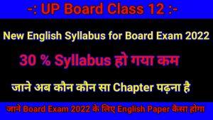 UP Board Class 12 English Syllabus for Board Exam 2022