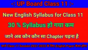 UP Board Class 11 English Syllabus for 2021 - 2022