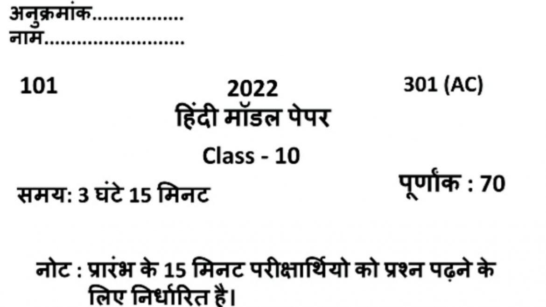 UP Board Class 10 Hindi Model Paper 2022