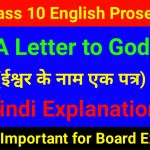 A Letter to God Hindi Explanation
