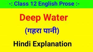 Deep Water Hindi Explanation