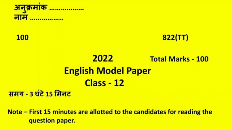 Class 12 English Model Paper 2022