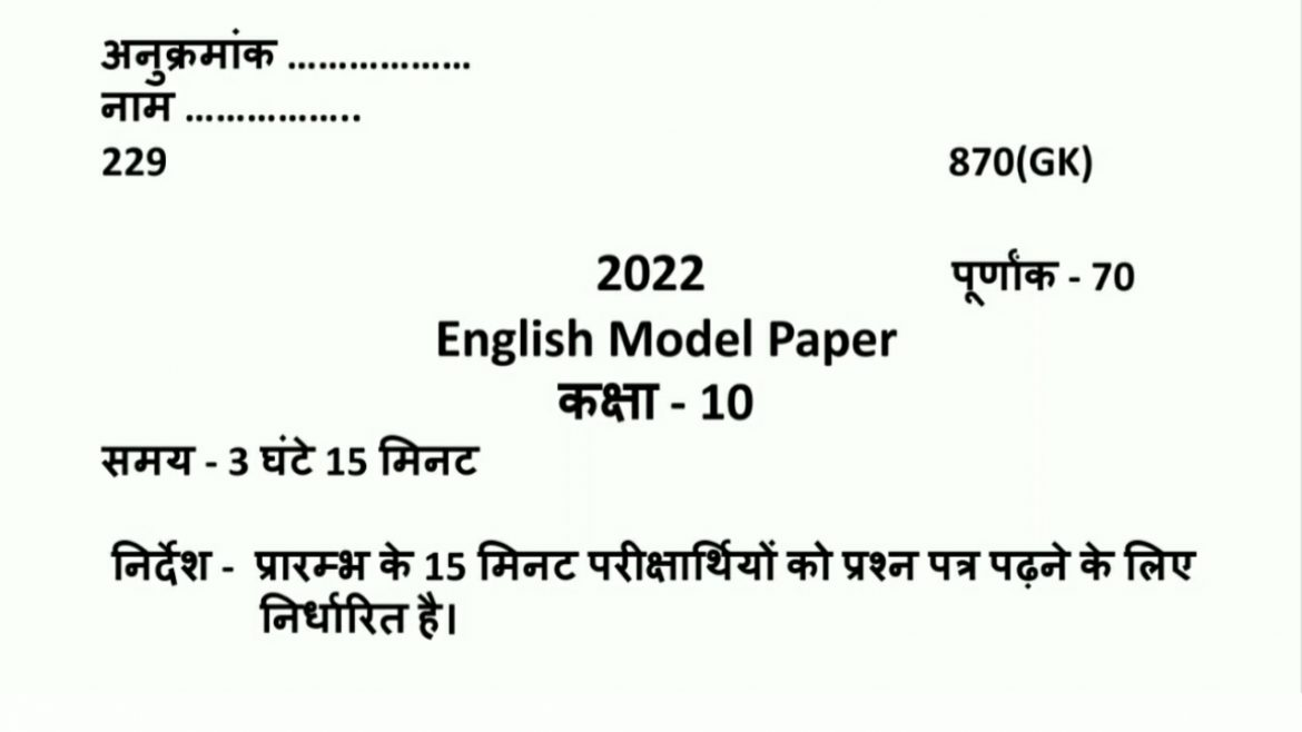 UP Board Class 10 English Model Paper 2022